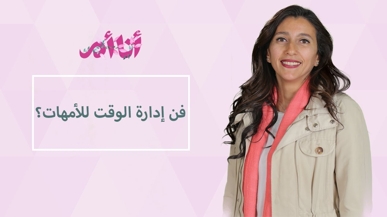 15 نصيحة لإدارة الوقت للأمهات – مترجم