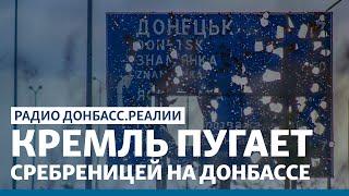 В Кремле пугают бойней, если Украина вернет границу на Донбассе | Радио Донбасс.Реалии