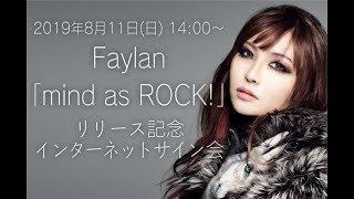 【8/11】Faylan「mind as ROCK!」リリース�念インターネットサイン会
