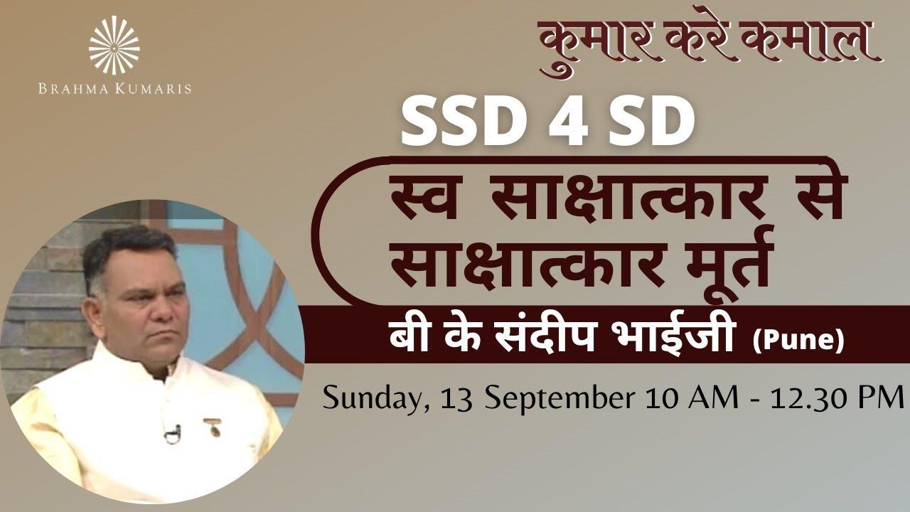 Kumar Kare Kamal bhatti | SSD 4 SD- स्व साक्षात्कार से साक्षात्कार मूर्त | Bk Sandeep Bhaiji, Pune