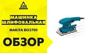 Обзор Машинка шлифовальная плоская вибрационная MAKITA BO3700
