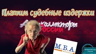 ПЛАТИМ СУДЕБНЫЕ ИЗДЕРЖКИ | МБА ФИНАНС | РАЗГОВОРЫ С КОЛЛЕКТОРАМИ 2020 | ГАГАРИН