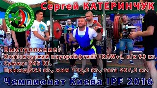 Сергей КАТЕРИНЧУК. Кл.пауэрлифтинг RAW+: 645 кг.= 225 кг.+ 152,5 кг.+ 267,5 кг. Чемпионат Киева IPF(, 2016-06-24T20:31:05.000Z)