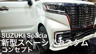 SUZUKI Spacia | スズキ新型スペーシアカスタム コンセプト  内装・外装