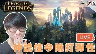 深夜彈性搞gag台 ➤ League Of Legends 🎮 23/04/2019 Ft. Hins Hidy