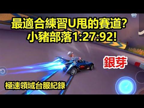 【極速領域台服紀錄】藍影主宰依舊強勢!小豬部落全程U甩1:27!【銀芽】