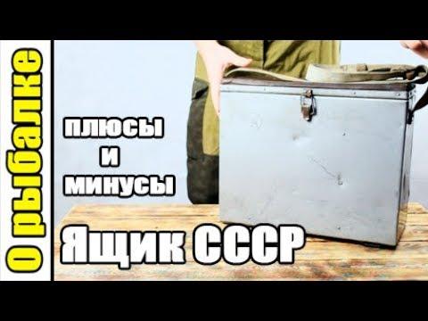 Рыболовный зимний ящик СССР для зимней рыбалки,плюсы и минусы,подробный обзор.
