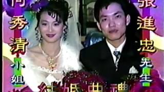 張,何結婚 古禮答七句賀詞 妙果錄製83,01,10
