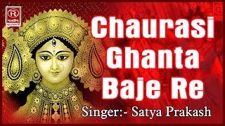 Chaurasi Ghanta Baje Re | Latest Mata Bhajan | Dehati Devi Jagran | Rathore Cassettes