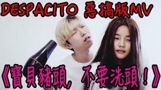 「寶貝豬頭,不要洗頭!」Despacito Parody 惡搞版 MV
