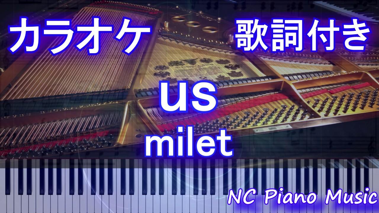 Us 歌詞 ミレイ milet