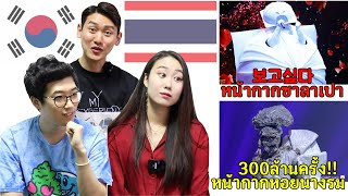 Koreans React to the Thailand mask singer 2 보고싶다 and Oyster Mask