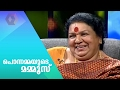 Kaviyoor Ponnamma talks about Mammootty