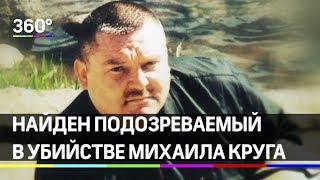Найден подозреваемый в убийстве Михаила Круга - он уже пожизненно сидит