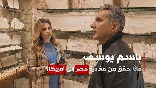 باسم يوسف: أسرار