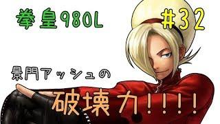 前半アッシュ、後半マキシマと覇王丸について☆ 防キャラに未来はないの...