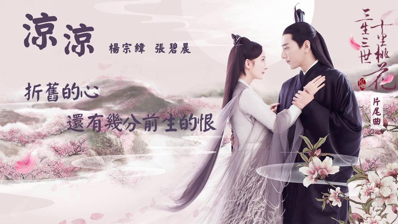 """Three Lives Three Worlds, Ten Miles of Peach Blossoms"""" Review: Will"""
