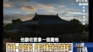 地球唯一的匈奴遺址 血腥白骨築成的千古桶萬城1030711-5