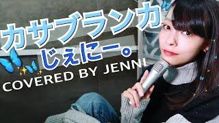 【ジェニーが歌う】カサブランカ / じぇにー。(Full Cover)歌詞付き thumbnail