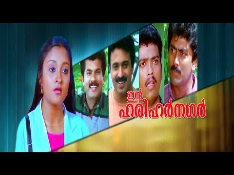 In Harihar Nagar Malayalam Full Movie