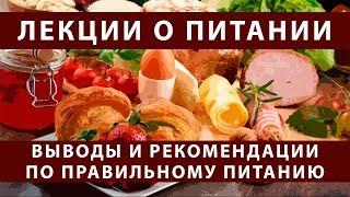 Лекции о питании. Часть 17. Рекомендации по правильному питанию