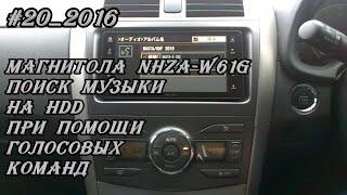 NHZA W61G поиск музыки на HDD при помощи голосовых команд(NHZA W61G поиск музыки на HDD при помощи голосовых команд., 2016-10-21T15:36:54.000Z)