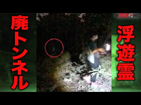 心霊タクシー 八王子編|事故が多発していた廃トンネルで本物の浮遊霊の心霊動画が撮れてしまった|オカルト部