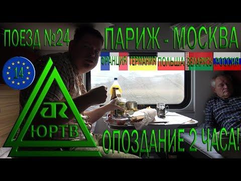 На поезде №24 Париж - Москва из Франции в Россию через Германию, Польшу и Беларусь. ЮРТВ 2018 #352