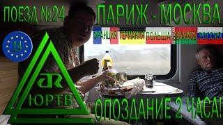На поезде №24 Париж - Москва из Франции в Россию через Германию, Польшу и Беларусь. ЮРТВ 2018 #337