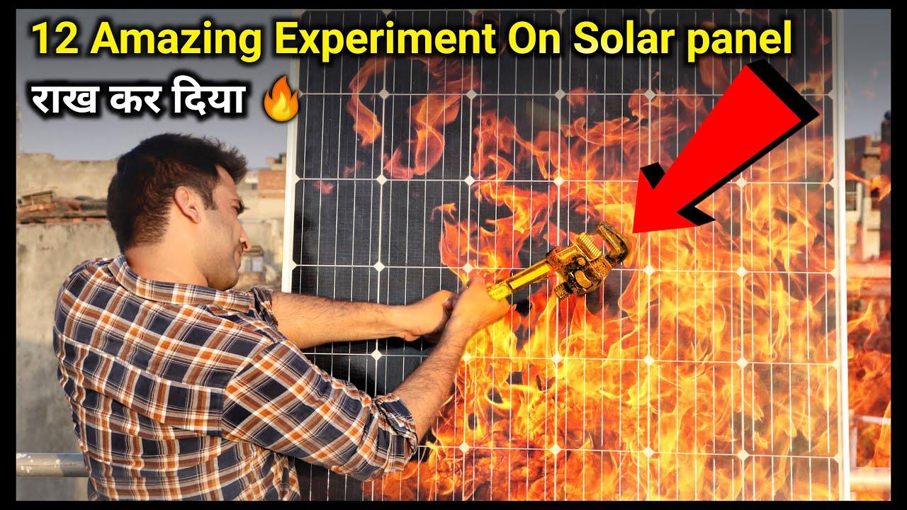 जला कर राख कर दिया    12 Amazing Experiment On Loom Solar Panel    Solar Panel