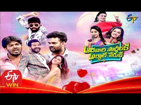 Aadavari Partilaku Arthale Verule | ETV New Year Special Event  | 31st Dec 2019 |  Full Episode