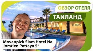 Какой отдых в Таиланде Смотри тут Тайский городской отель Movenpick Siam Hotel Na Jomtien Pattaya