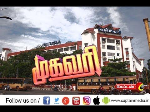 Like: https://www.facebook.com/CaptainTelevision/ Follow: https://twitter.com/captainnewstv Web:  http://www.captainmedia.in |  Mugavari | எழிலகம் (Ezhilagam) | CHENNAI(சேப்பாக்கம்) | EP-8 | PART-3 | #எழிலகம் #Ezhilagam #CHENNAI #சேப்பாக்கம் #M. A. Chidambaram Stadium #Chepauk #Mugavari #tamilnadu | chennai places to visit | chennai place | romantic places in chennai |