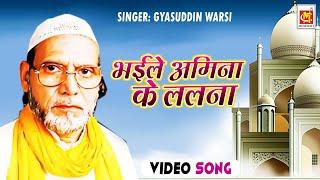Bhaile Amina ke Lalna || Gyasuddin Warsi || HD Video || Musicraft