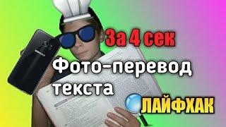Перевод большого текста с камеры за 4 сек| ФОТО-ПЕРЕВОД.