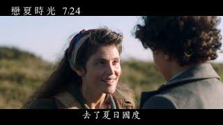 威視電影【戀夏時光】正式預告(07.24 幸福的守護者)