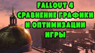 Fallout 4-Сравнение графики и оптимизации игры на слабом пк