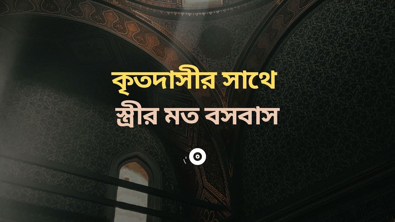 কৃতদাসীর সাথে স্ত্রীর মত বসবাস - Islamic video | Muslim Religion
