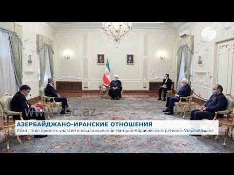 Глава МИД Азербайджана встретился с президентом Ирана