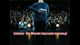 Eminem - Big Weenie [русский перевод]