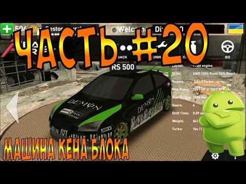 Прохождение. Real Drift Car Racing - Часть #20 ( Rising Sun Championship )