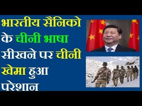 Chinese Security Experts Worried As Indian Soldiers Learn Their Language : India China news latest