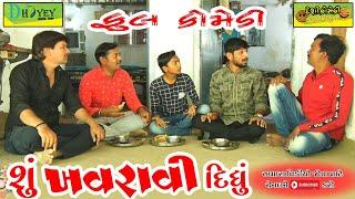 Shu Khavravi Didhu ।।શું ખવરાવી દીધું ।।HD Video।।Deshi Comedy।।Comedy Video।।