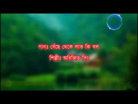 Beche Theke Lav Ki Bol Karaoke | Arijit Singh | Rangbaaz | Dev, Koyel