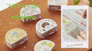 【mizutamaさんの世界観がぎゅっと詰まった】限定デザインのカワイイフセンマーカー×mizutama