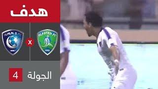 هدف الهلال الثاني ضد الفتح (كارلوس إدواردو) في الجولة 4 من دوري كأس الأمير محمد بن سلمان للمحترفين