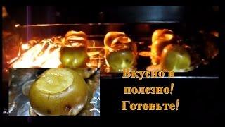 Яблоки в духовке очень вкусные! Как запечь яблоки? How to bake apples