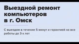 Выездной ремонт компьютеров в г Омск