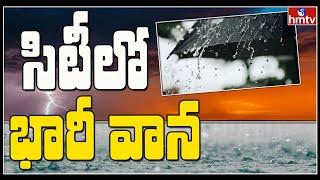 Breaking News : Heavy rain lashes Hyderabad | hmtv
