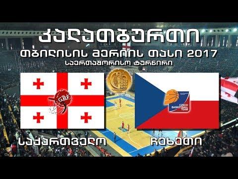 #კალათბურთი საქართველო - ჩეხეთი #Basketball Georgia vs Czech Republic თბილისის მერიის თასი 2017